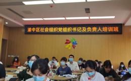 郑建参加渝中区社会组织党组织书记及负责人培训班