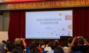 【重庆日报】重庆举办志愿服务组织生活垃圾分类交流培训会