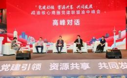 郑建参加成渝核心商圈党建联盟渝中峰会