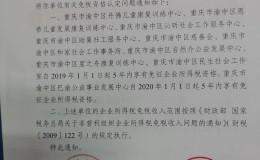 巴渝公益再次获得非营利组织免税资格