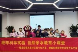 【重庆日报】志愿者将自然亲水教育小课堂送进社区