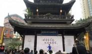 """郑建参加""""好座重庆城·城墙故事会""""启动活动"""