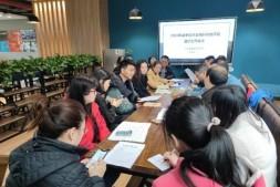 渝中区民政局召开2020年社会组织等级评估迎评工作会议