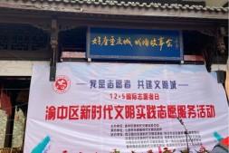 巴渝公益参加渝中区新时代文明实践志愿服务活动