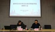 渝中区举行2020年度社会组织等级评估授牌大会