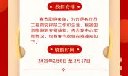 巴渝公益2021年春节放假通知