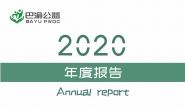 请注意查收,巴渝公益向您汇报2020年工作情况!