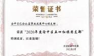 """巴渝公益团支部荣获""""2020年度渝中区五四红旗团支部"""""""