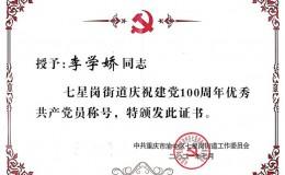巴渝公益副主任李学娇荣获七星岗街道庆祝建党100周年优秀共产党员称号