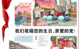 【重庆法制报】巴渝公益党支部建党100周年主题党日活动